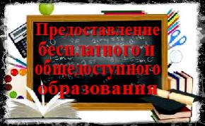 Предоставление бесплатного и общедоступного образования